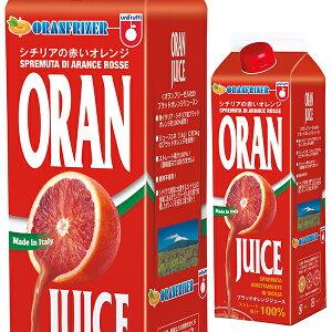 【6本〜送料無料】ブラッドオレンジジュース (タロッコジュース) 1L オランフリーゼル[冷凍食品][冷凍食品のみ同梱可]