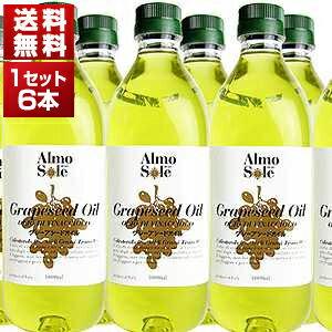 【送料無料】グレープシードオイル ペットボトル 1L×6本入 アルモソーレ【北海道・沖縄・離島は追加送料がかかります】