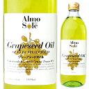 【6本〜送料無料】グレープシードオイル 瓶 1L アルモソーレ