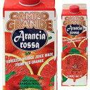 【12本〜送料無料】ブラッドオレンジジュース (アランチャロッサ) 1L カンポグランデ[冷凍便のみ]