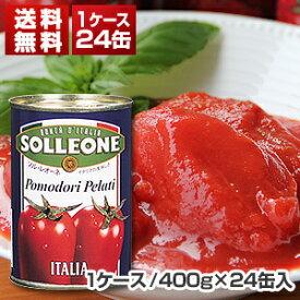 【送料無料】ホールトマト缶 1ケース (400g×24缶入) ソルレオーネ[同梱不可商品]【北海道・沖縄・離島は追加送料がかかります】