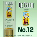 NO.12 スパゲッティ(1.9mm) 500g BIOLOGICA ディチェコ