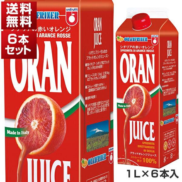 【送料無料】ブラッドオレンジジュース (タロッコジュース) 1L×6本セット オランフリーゼル[冷凍便のみ]【北海道・沖縄・離島は追加送料がかかります】