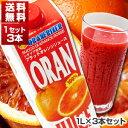 【送料無料】ブラッドオレンジジュース (タロッコジュース) 1L×3本セット オランフリーゼル[冷凍便のみ]