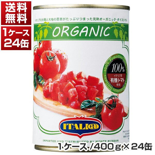 【送料無料】有機ダイスカットトマト缶 1ケース (400g×24缶) モンテベッロ (スピガドーロ)【北海道・沖縄・離島は追加送料がかかります】