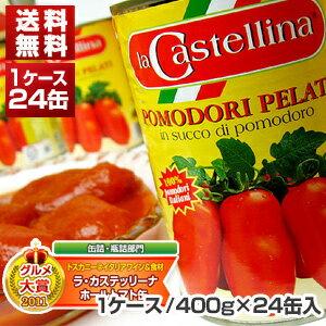 【送料無料】ホールトマト缶 1ケース (400g×24缶) ラ・カステッリーナ【北海道・沖縄・離島は追加送料がかかります】