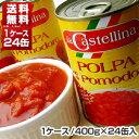 【送料無料】[6月21日以降発送予定]カットトマト缶 1ケース(400g×24缶) ラ・カステッリーナ