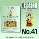NO.41 ペンネリガーテ 500g BIOLOGICA ディチェコ s