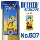 ディフィリッポNo507 リングイネ 500g ディチェコ