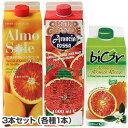 【送料無料】ブラッドオレンジジュース 3本セット(3種類×1) [冷凍便のみ]