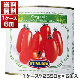 【送料無料】有機 ホールトマト缶 1号缶 ケース 2550g×6缶 モンテベッロ (スピガドーロ)[同梱不可商品]【北海道・沖縄・離島は追加送料がかかります】