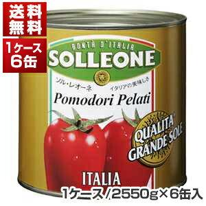 【送料無料】クアリタ グランデ ソーレ ホールトマト缶 1号缶 2550g×6缶 ソルレオーネ [同梱不可商品]【北海道・沖縄・離島は追加送料がかかります】