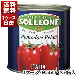 【送料無料】ホールトマト缶 1号缶 2550g×6缶 ソルレオーネ[同梱不可商品]【北海道・沖縄・離島は追加送料がかかります】