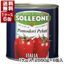【送料無料】ホールトマト缶 1号缶 ケース 2550g×6缶 ソルレオーネ[同梱不可商品]【北海道・沖縄・離島は追加送料が…