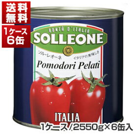 【送料無料】ホールトマト缶 1号缶 ケース 2550g×6缶 ソルレオーネ[同梱不可商品]【北海道・沖縄・離島は追加送料がかかります】