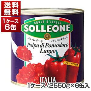 【送料無料】ダイスカットトマト缶 1号缶 2550g×6缶 ソルレオーネ[同梱不可商品]【北海道・沖縄・離島は追加送料がかかります】