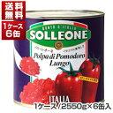 【送料無料】ダイスカットトマト缶 1号缶 2550g×6缶 ソルレオーネ[同梱不可商品]【北海道・沖縄・離島は追加送料がか…
