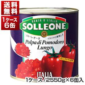 【送料無料】ダイスカットトマト缶 1号缶 ケース 2550g×6缶 ソルレオーネ[同梱不可商品]【北海道・沖縄・離島は追加送料がかかります】