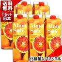 【送料無料】ブラッドオレンジジュース シチリア産 (化粧箱入り) 1L×6本セット アルモソーレ[冷凍便のみ]