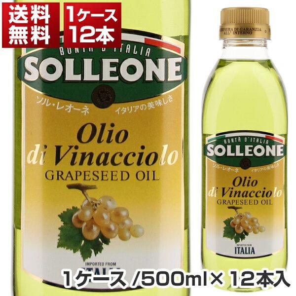 【送料無料】グレープシードオイル 500ml×12本 ソルレオーネ