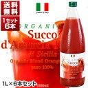 【送料無料】シチリア産 有機 ブラッドオレンジジュース 1L×6本セット [冷蔵便のみ]