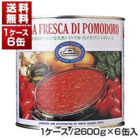 【送料無料】サルサフレスカ ディ ポモドーロ 1号缶 2600g×6缶 モンテベッロ (スピガドーロ)[同梱不可商品]【北海道・沖縄・離島は追加送料がかかります】