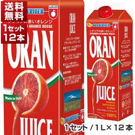 【送料無料】ブラッドオレンジジュース (タロッコジュース) 1L×12本セット オランフリーゼル[冷凍便のみ][同梱不可商品]【北海道・沖縄・離島は追加送料がかかります】