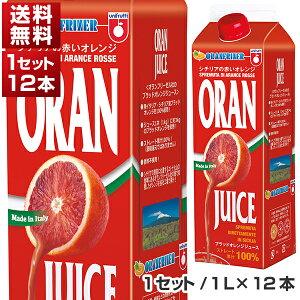 【送料無料】ブラッドオレンジジュース (タロッコジュース) 1L×12本セット オランフリーゼル[冷凍食品][同梱不可商品]【北海道・沖縄・離島は追加送料がかかります】
