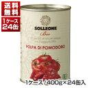 【送料無料】オーガニック ダイストマト缶 400g×24缶(1ケース) ソルレオーネ ビオ【北海道・沖縄・離島は追加送料…