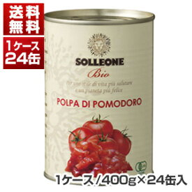 【送料無料】オーガニック ダイストマト缶 400g×24缶(1ケース) ソルレオーネ ビオ【北海道・沖縄・離島は追加送料がかかります】