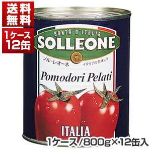 【送料無料】ホールトマト缶 800g×12缶 ソルレオーネ[同梱不可商品]【北海道・沖縄・離島は追加送料がかかります】