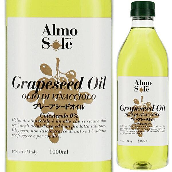 【6本〜送料無料】グレープシードオイル ペットボトル 1L アルモソーレ