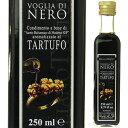 バルサミコ トリュフ風味 250ml ジュリアーノタルトゥーフィ