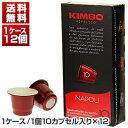 【送料無料】キンボ カプセルコーヒー ナポリ 1ケース(12箱入)