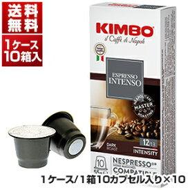 キンボ カプセルコーヒー インテンソ 1ケース(10箱入) 【北海道・沖縄・離島は追加送料がかかります】