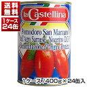 【送料無料】DOPサンマルツァーノ ホールトマト缶 1ケース(400g×24缶) ラ・カステッリーナ