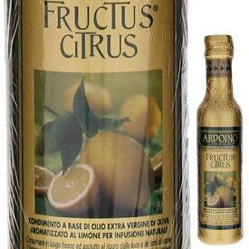 アルドイノ エキストラヴァージン オリーブオイル フルクトゥス レモン風味 250ml