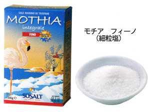 シチリア島 天然海塩 モチア サーレ インテグラーレ フィーノ(細粒) 1kg ソサルト
