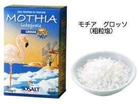シチリア島 天然海塩 モチア サーレ インテグラーレ グロッソ(粗粒) 1kg ソサルト
