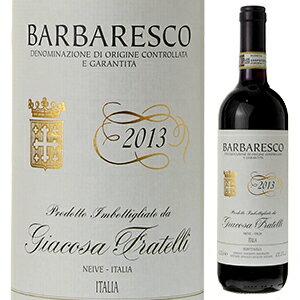 【6本〜送料無料】バルバレスコ 2014 フラテッリ ジャコーザ 750ml [赤]Barbaresco Fratelli Giacosa