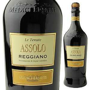 【6本〜送料無料】アッソーロ レッジアーノ フリッツァンテ ロッソ セッコ 2017 メディチ エルメーテ 750ml [微発泡赤]Assolo Reggiano Vino Frizzante Rosso Secco Medici Ermete & Figli S.r.l.