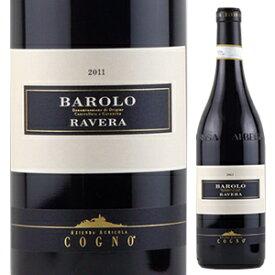 【6本〜送料無料】バローロ ラヴェーラ 2013 エルヴィオ コーニョ 750ml [赤]Barolo Ravera Elvio Cogno