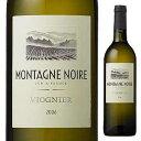 【6本〜送料無料】ヴィオニエ 2018 モンターニュ ノワール 750ml [白]Viognier Montagne Noire