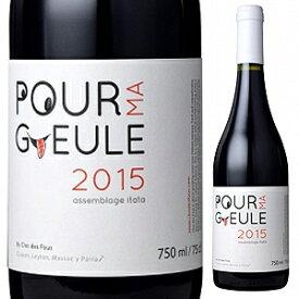 【6本〜送料無料】プール マ ギュール 2017 クロ デ フ 750ml [赤]Pour Ma Gueule Clos Des Fous