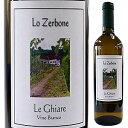 【6本〜送料無料】レ ギャーレ ビアンコ 2018 ロ ゼルボーネ 750ml [白]Le Ghiare Bianco Lo Zerbone