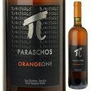 【6本〜送料無料】オレンジ ワン 2015 パラスコス 750ml [白]Orange One Paraschos