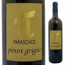 【6本〜送料無料】ピノ グリージョ 2013 パラスコス 750ml [白]Pinot Grigio Paraschos [自然派]