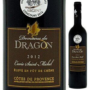 【6本〜送料無料】コート ド プロヴァンス キュヴェ サン ミシェル 2015 ドメーヌ デュ ドラゴン 750ml [赤]C tes De Provance Cuv e St-Michel Domaine Du Dragon