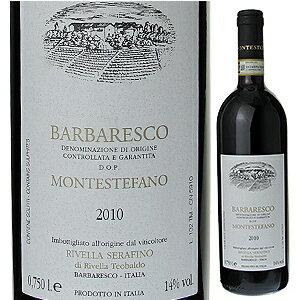 【6本〜送料無料】バルバレスコ モンテステファノ 2008 リヴェッラ セラフィーノ 750ml [赤]Barbarresco Montestefano Rivella