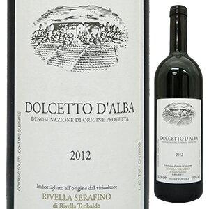 【6本〜送料無料】ドルチェット ダルバ 2014 リヴェッラ セラフィーノ 750ml [赤]Dolcetto D'alba Rivella Serafino